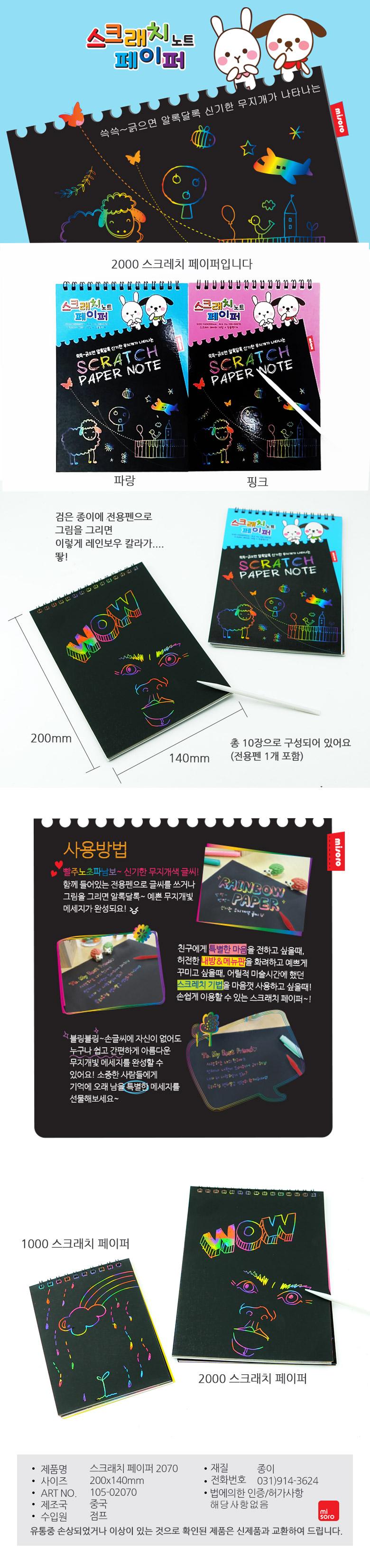 2000 스크래치페이퍼 노트 2070 - 미소로, 2,000원, 미술 놀이, 미술놀이 소품