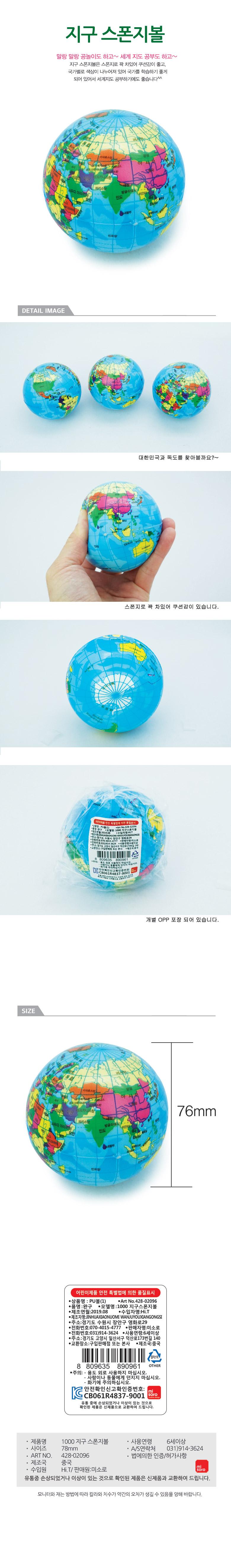 1000 지구 스폰지볼 2096 - 미소로, 1,000원, 기타 구기운동, 기타 구기용품