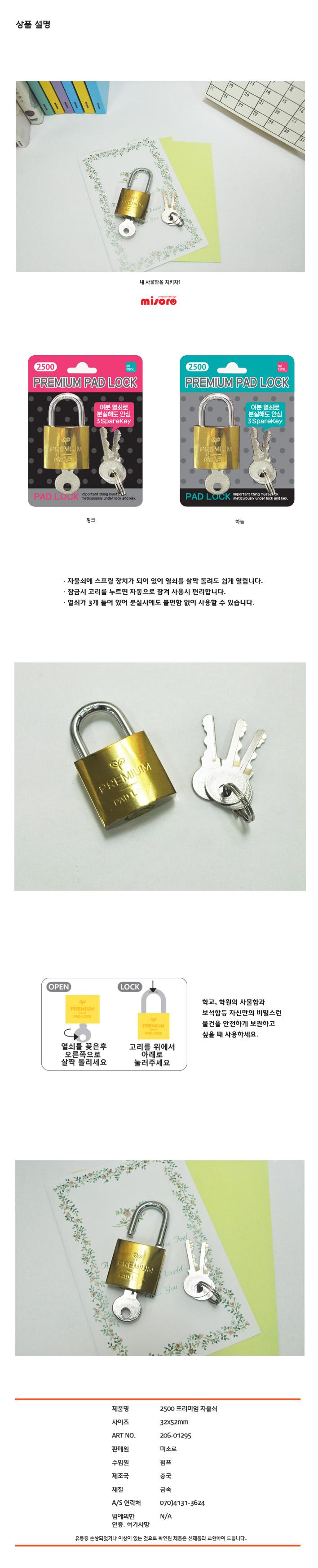 2500프리미엄자물쇠 12952,500원-미소로여행/레포츠, 캐리어, 보호용품, 자물쇠바보사랑2500프리미엄자물쇠 12952,500원-미소로여행/레포츠, 캐리어, 보호용품, 자물쇠바보사랑