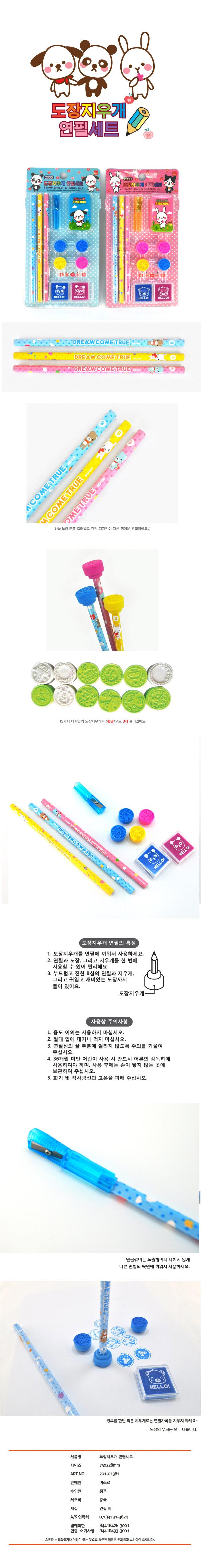 2000 도장지우개연필세트 1381 - 미소로, 2,000원, 문구세트, 어린이문구세트