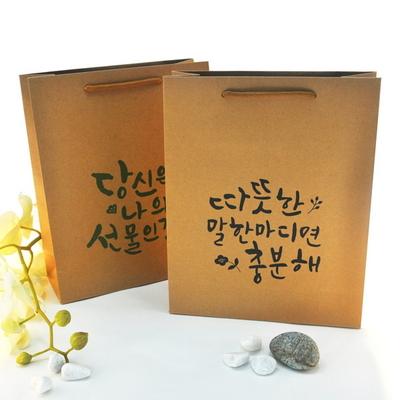 캘리그라피 크라프트 쇼핑백-중