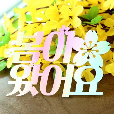 페이퍼 벚꽃 토퍼 - 봄이 왔어요