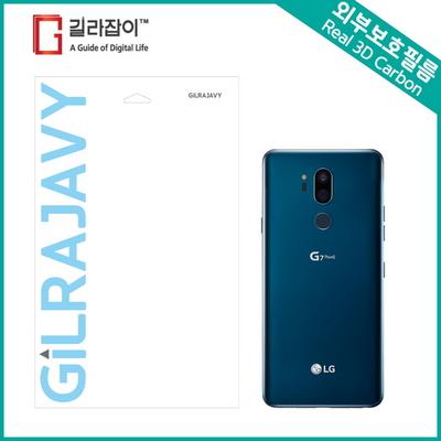 LG G7 씽큐 리얼카본(투명) 후면보호필름 (2매입)