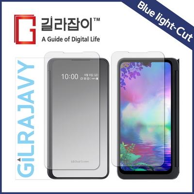LG V50S 씽큐 듀얼스크린 블루라이트차단 시력보호필름 각1매