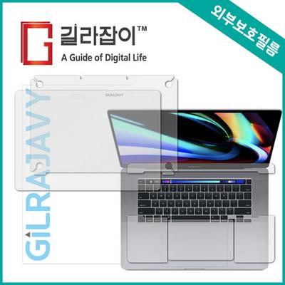 맥북 프로 16인치 무광 외부보호필름 (상+하판+팜레스트 각2매)
