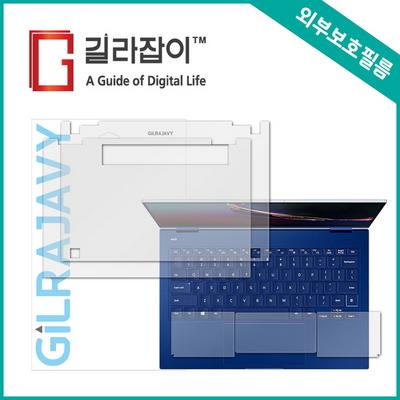 삼성 갤럭시북 Flex NT930QCG 13.3 무광 외부보호필름 각2매 (상하판+팜레스트 세트)