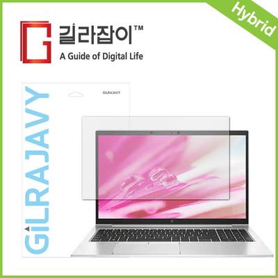 HP 엘리트북 850 G8 고경도 액정보호필름