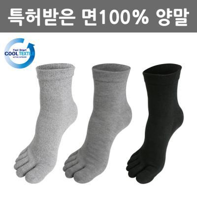 빅토 피부접촉 면100% 남자 발가락양말 쿨중목 M11-04