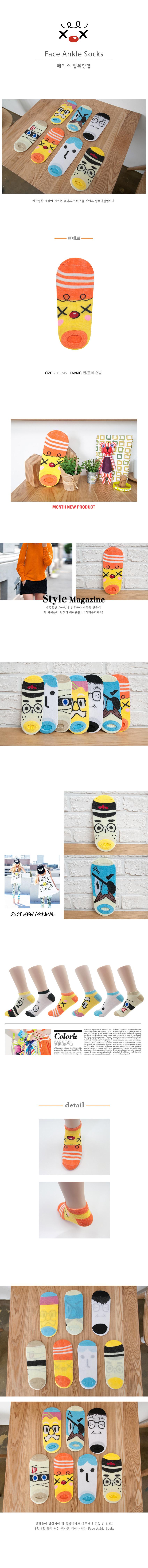 FACE ANKLE SOCKS-페이스 발목양말(삐에로) - 레인트리, 950원, 여성양말, 패션양말