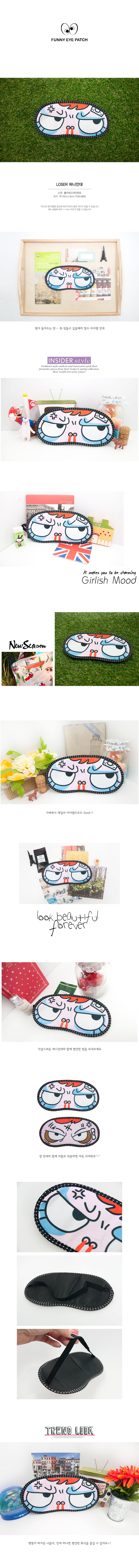 퍼니안대-FUNNY EYE PATCH(LOSER) - 레인트리, 3,500원, 편의용품, 목쿠션/안대/슬리퍼