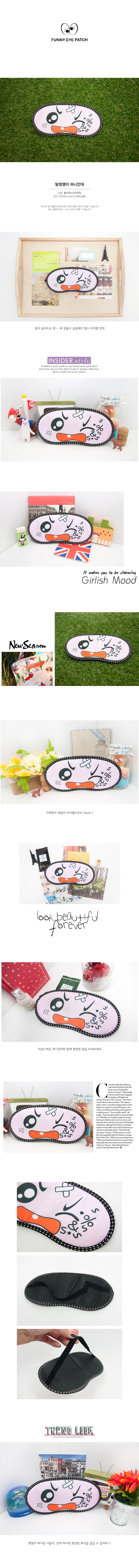 퍼니안대-FUNNY EYE PATCH(말썽쟁이) - 레인트리, 3,500원, 편의용품, 목쿠션/안대/슬리퍼