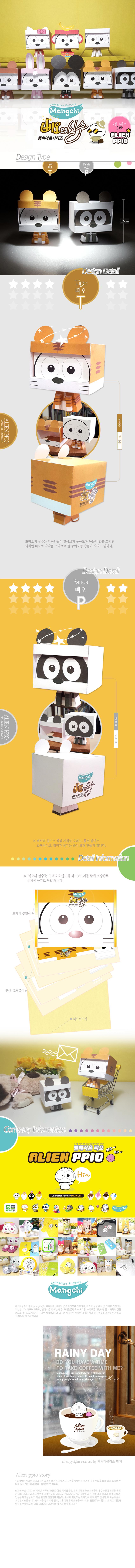 삐오의 실수 종이모형만들기 3탄 - 삐오, 2,500원, 페이퍼 토이, 캐릭터