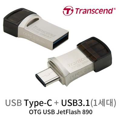 트랜센드 JetFlash 890S 32GB 실버 USB3.1(1세대)