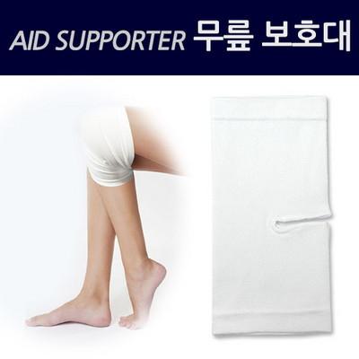 에이드서포트 무릎용 보호대