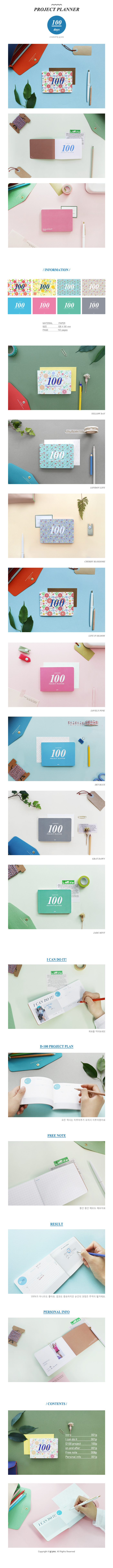 D100 Project Planner1,050원-지유디자인문구, 플래너/스케줄러, 플래너, 100일플래너바보사랑D100 Project Planner1,050원-지유디자인문구, 플래너/스케줄러, 플래너, 100일플래너바보사랑
