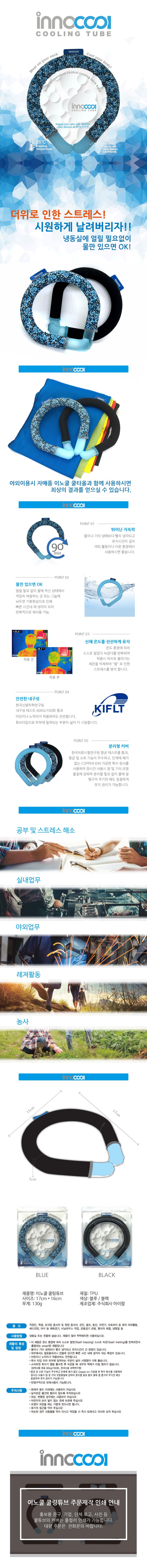 자가냉각 아이스 넥쿨러 이노쿨 쿨링튜브 - 마이팝, 26,500원, 여름용품, 아이스/쿨링용품