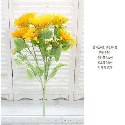 프라임 해바라기 꽃 부쉬 조화