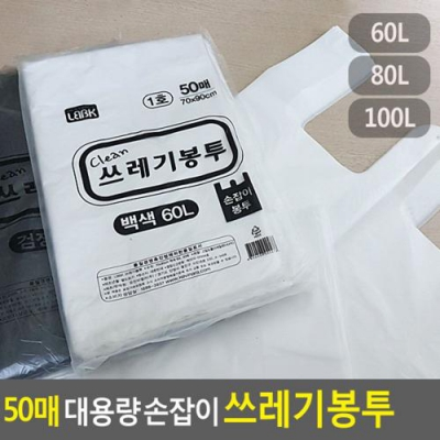 대용량 쓰레기봉투 50매(60리터-백색) 1개