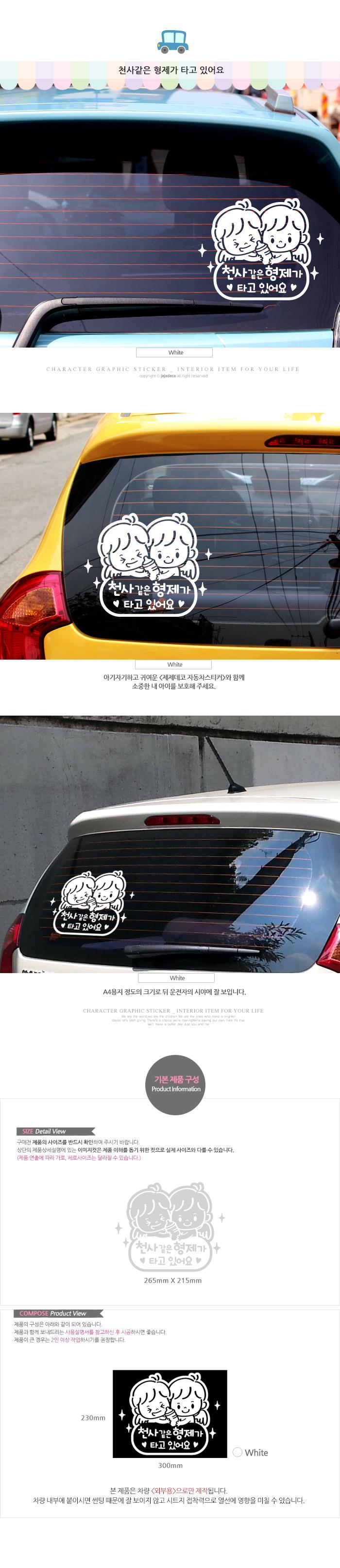 천사같은 형제가 타고 있어요 (아기가타고있어요 자동차스티커) - 제제데코, 5,200원, 자동차 스티커, 초보운전/아기탑승/주차 스티커