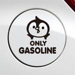 주유구 팽글이 only 가솔린 / 자동차스티커 주유구스티커