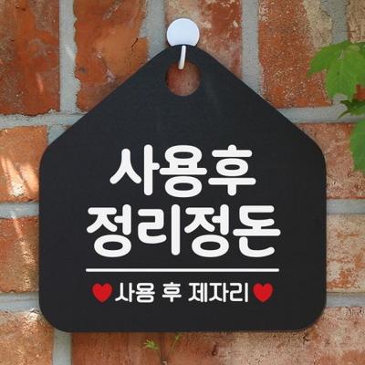안내판 사무실 팻말 도어 표지판 088사용후정리정돈