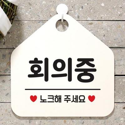 안내판 사무실 팻말 도어 사인물 표지판 084회의중
