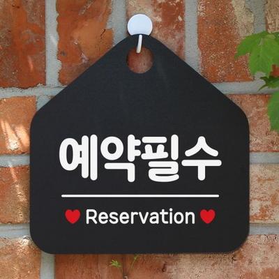 오픈 안내판 매장 표지판 카페 팻말 제작 063예약필수