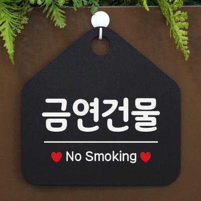 오픈 매장 금지 안내판 카페 팻말 표지판 056금연건물