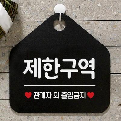 오픈 안내판 cctv 카페 표지판 팻말 제작 054제한구역