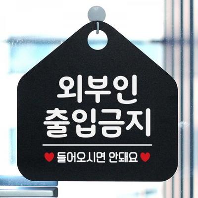 오픈 팻말 매장 금지 안내판 제작 050외부인출입금지