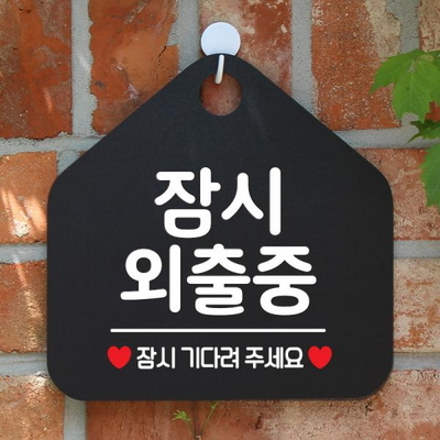 클로즈 매장 팻말 휴무 안내판 부재중 013잠시외출중