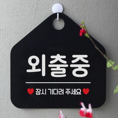 휴무 매장 카페 팻말 부재중 안내판 제작 012외출중