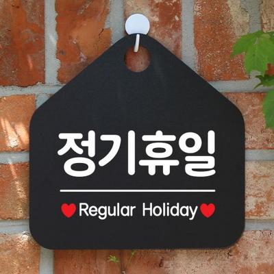 휴무 매장 안내판 클로즈 카페 팻말 제작 008정기휴일