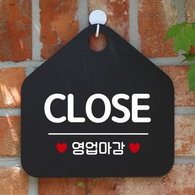 휴무 안내판 카페 오픈 팻말 문패 제작 003CLOSE영업