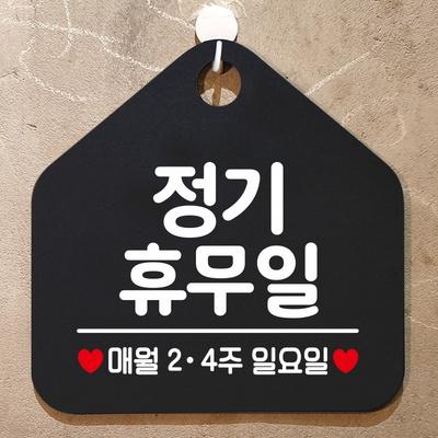 휴일 외출중 매장 오픈 안내판 카페 팻말 제작 164정기휴무일매월24주일요일 오각20cm