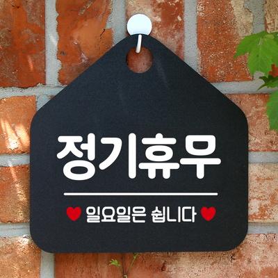오픈 휴일 외출중 안내판 카페 팻말 포맥스표지판 제작 158정기휴무일요일 오각20cm