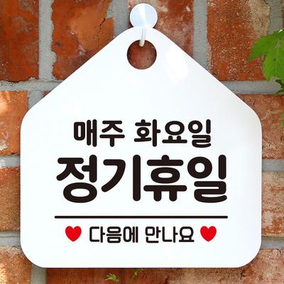 오픈 영업중 외출중 안내판 카페 팻말 포맥스표지판 제작 151정기휴일매주화요일 오각20cm
