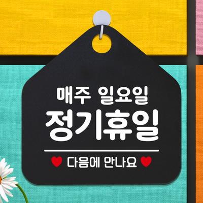 오픈 영업중 부재중 휴무 안내판 카페 팻말 안내표지판 제작 149정기휴일매주일요일 오각20cm