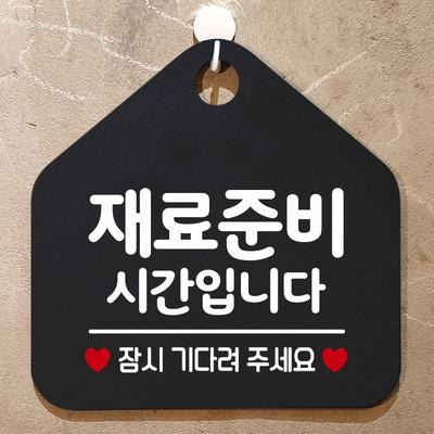 오픈 휴무 브레이크타임 영업중 부재중 안내판 카페 팻말 제작 130재료준비시간잠시 오각20cm