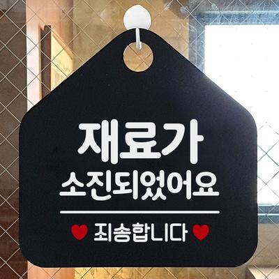 오픈 휴무 브레이크타임 영업중 부재중 안내판 카페 팻말 제작 132재료가소진죄송 오각20cm