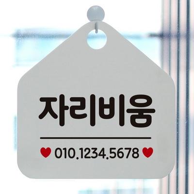 휴무 부재중 포맥스 사무실 카페 안내판 팻말 안내표지판 제작 339자리비움번호기재
