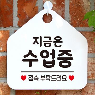 오픈 휴무 영업중 부재중 카페 사무실 안내판 팻말 표지판 제작  379지금은수업중정숙