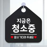 안내판 휴무 외출중 화장실 오픈 걸이용 팻말 안내표지판 제작 389지금은청소중잠시