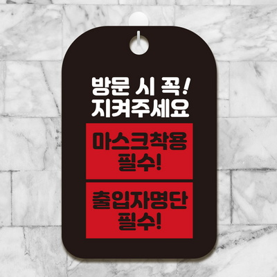 마스크착용 손소독제 매장 병원 생활 건물 안내판 표지판 팻말 제작 CHA039방문시01