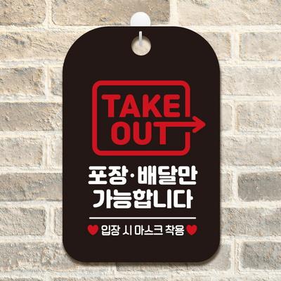 생활 마스크착용 손소독제 안내판 표지판 팻말 제작 CHA038테이크아웃포장 배달03