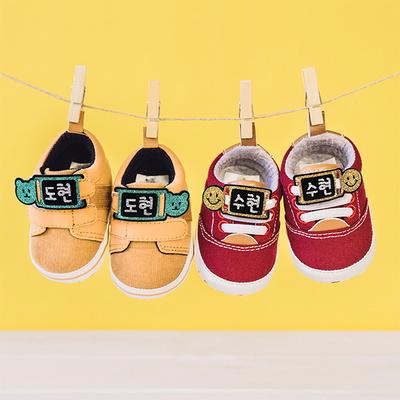 글리터 어린이집 신발 네임택