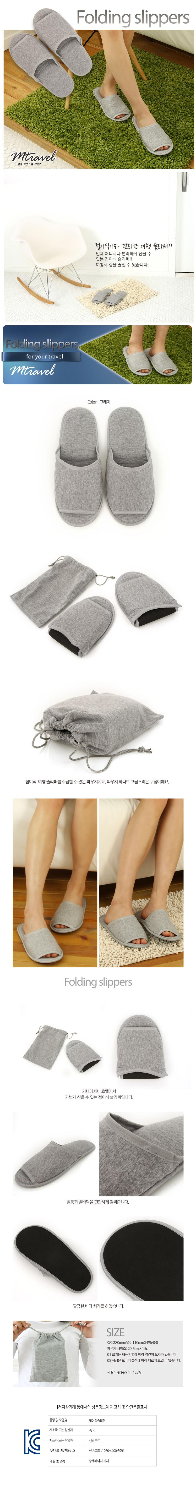 휴대용 접이식슬리퍼+파우치 - 엠트래블, 6,000원, 편의용품, 목쿠션/안대/슬리퍼