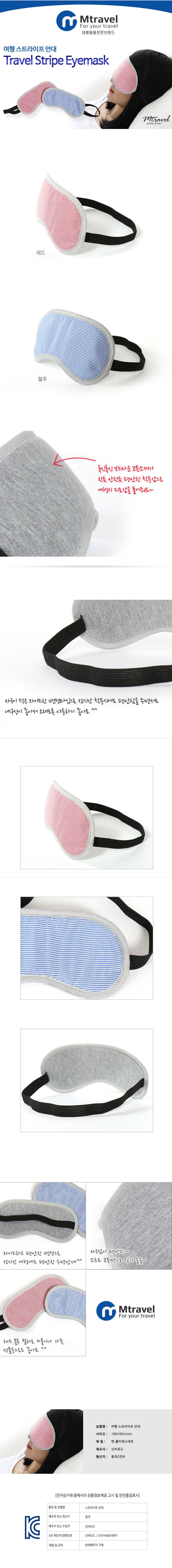 여행 스트라이프 안대 - 엠트래블, 1,500원, 편의용품, 목쿠션/안대/슬리퍼