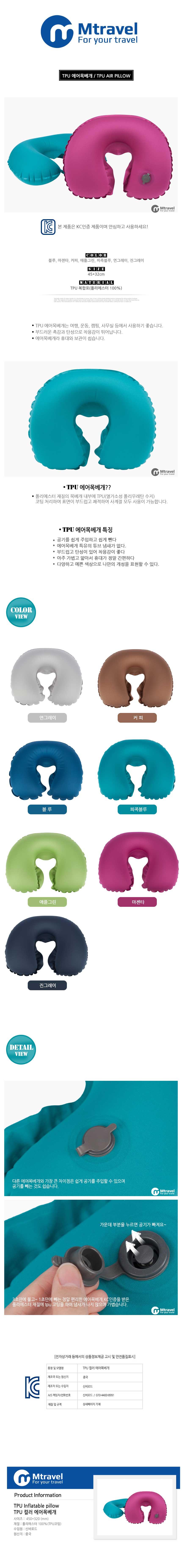 TPU 컬러 에어목베개 - 엠트래블, 9,500원, 편의용품, 목쿠션/안대/슬리퍼
