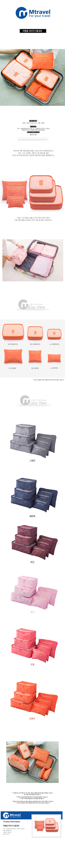 여행파우치 6종세트 - 엠트래블, 6,300원, 트래블팩 세트, 5~7종